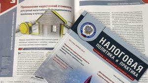 О порядке применения для налогообложения оспоренной кадастровой стоимости недвижимости