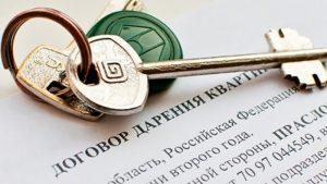 Шесть фактов про дарение квартиры, о которых вы могли не знать